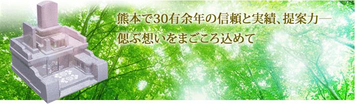 熊本で30有余年信頼と実績、提案力-偲ぶ想いをまごころ込めてカタチにします。