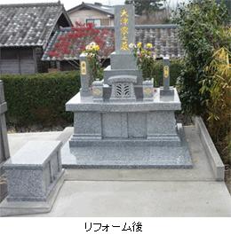 お墓のリフォーム後写真