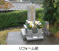 お墓のリフォーム前写真